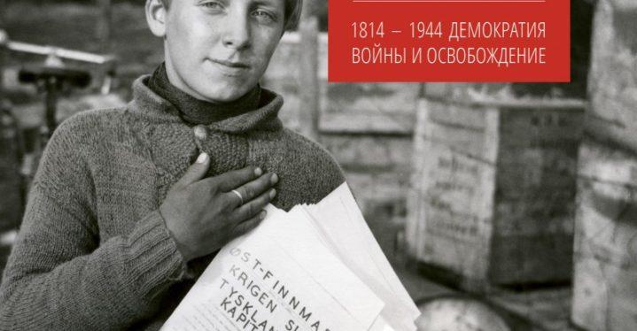 1814-1944 Demokrati, kriger og frigjøring